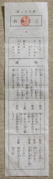 おみくじ2011.jpg