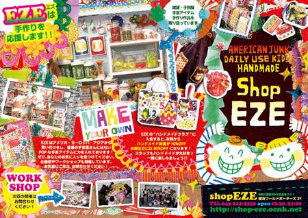 EZE_chirashi.jpg