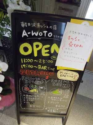 a-woto_0401_05.jpg