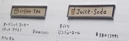 a-woto_drink.jpg