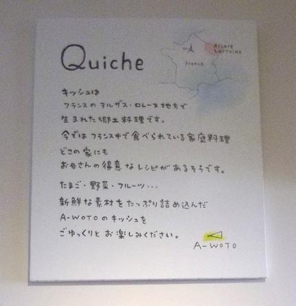 a-woto_quiche.jpg