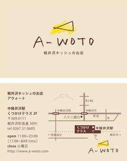 a-woto_shopcard.jpg