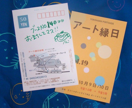art2010_DM.JPG