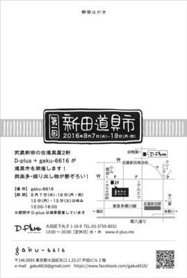 douguichi_kitte.jpg