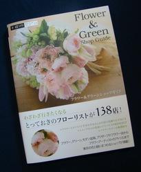 flower&green.JPG