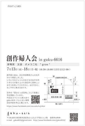fujinkai_kitte_0620.jpg