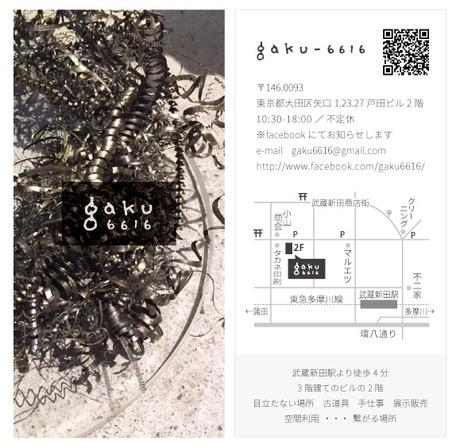 gaku_card.jpg