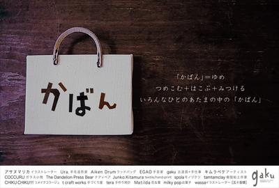 gaku_kaban.jpg