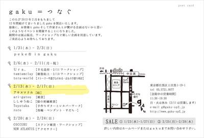 gaku_tsunagu.jpg