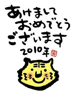 happynewyear2010.jpg