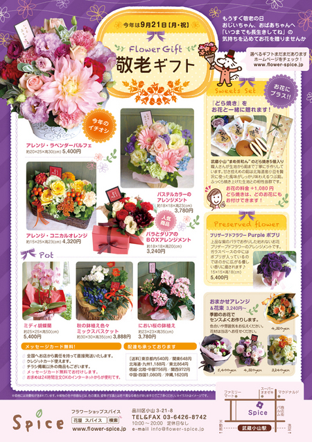 keirou_chirashi.jpg