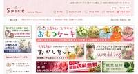 spice_site.jpg